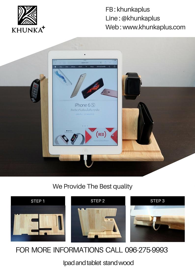 ที่วาง ipad ที่วางมือถือ ของ it ทุกชนิด วาง apple watch ก็ดี รองรับทุกอุปกรณ์ ของขวัญวันเกิด